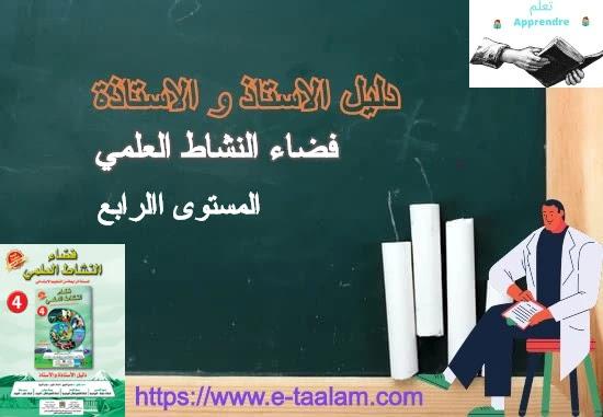 دليل الأستاذ والأستاذة : فضاء النشاط العلمي  للسنة الرابعة من التعليم الابتدائي 2019