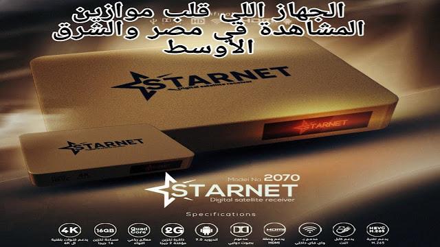 سعر ومواصفات رسيفر ستارنت STAR NET GOLDEN 2070