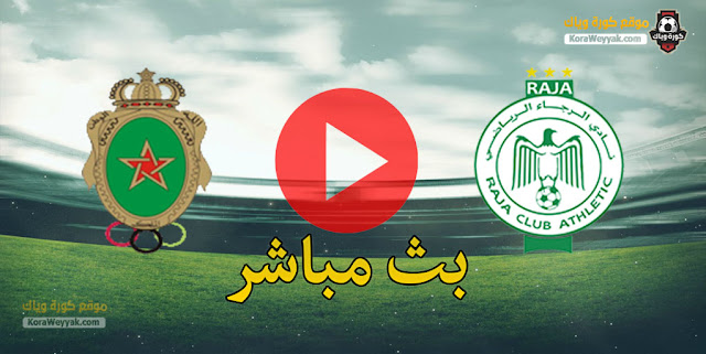 نتيجة مباراة الرجاء الرياضي والجيش الملكي اليوم 30 مايو 2021 في الدوري المغربي