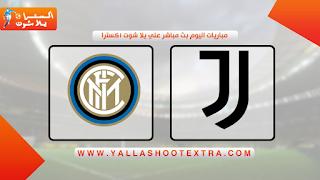 مشاهدة مباراة انتر ميلان ضد يوفنتوس 15-05-2021 في الدوري الايطالي
