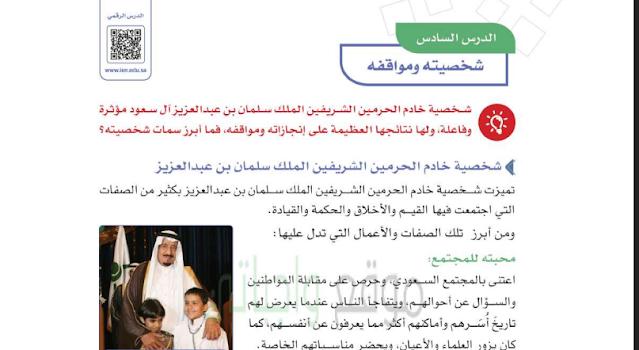 حل درس شخصية ومواقف الملك سلمان بن عبد العزيز آل سعود للصف السادس ابتدائي