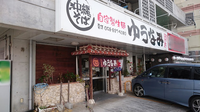 自家製生麺ゆうなみ坂下店の写真