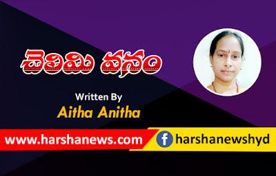 చెలిమి వనం_harshanews.com