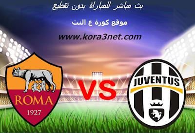موعد مباراة يوفنتوس وروما اليوم 12-1-2020 الدورى الايطالى