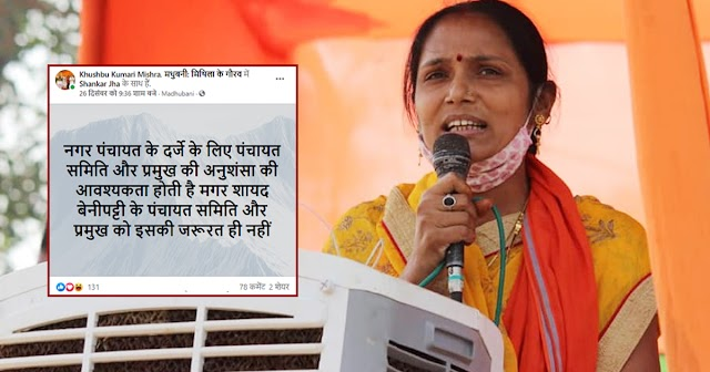 नगर पंचायत को लेकर BJP नेता खुशबू मिश्रा का दिखा बड़बोलापन,  प्रस्ताव को लेकर किया भ्रामक पोस्ट