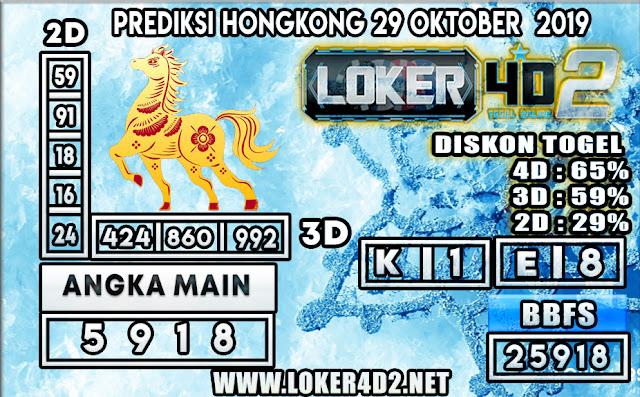 PREDIKSI TOGEL HONGKONG POOLS LOKER4D2 29 OKTOBER 2019