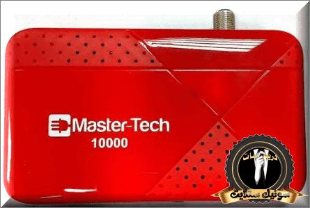 احدث اصدار سوفت وير Master Tech 10000  مع  الاوبشن الجديد حل مشاكل تحديث القنوات
