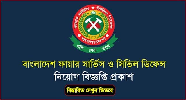 Bangladesh Fire Service & Civil Defense Fire Service Job Circular 2019  AndNewsBD