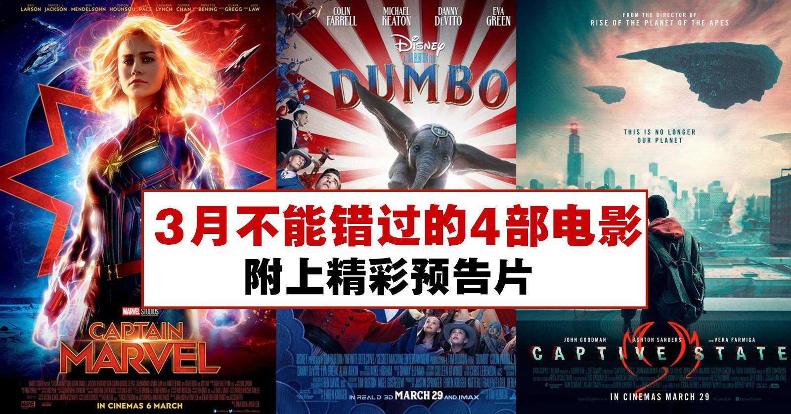 3月不能错过的4部电影