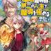 Kouritsuchuu Madoushi, Daini no Jinsei de Madou wo Kiwameru 12/?? [Manga] [Español] [MEGA]