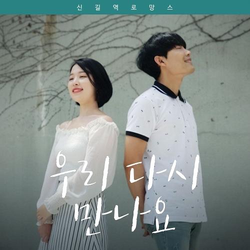 Singil Station Romance – See You Again – Single