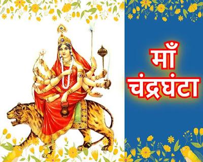 Maa Chandraghanta Durga roop