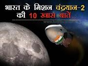 भारत के मिशन चंद्रयान-2 की 10 खास बाते । 10 Facts About Mission Chandrayan-2