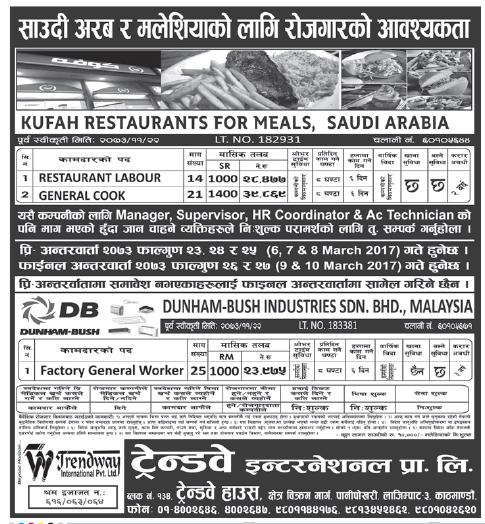 Jobs in Saudi Arabia for Nepali, Salary Rs 39,869