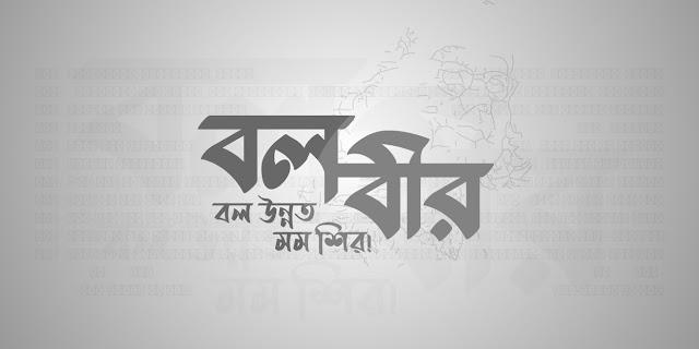 Bengali typography design in memory of poet Nazrul Islam. Bangla Calligraphy.  Babgla Font