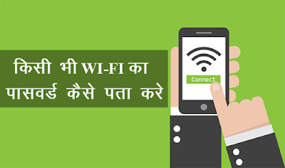 tricks WiFi Ka Password Kaise Pata Kare