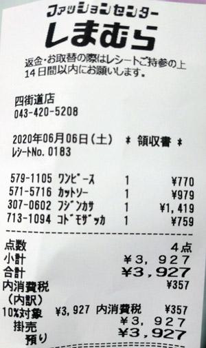 しまむら 四街道店 2020/6/6 のレシート
