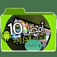 (جزء 1) مكتبة أقوى 10 ألعاب الأندرويد 2018 ألعاب مهكرة و رائعة من ميديافاير Android Games APK OBB PSP