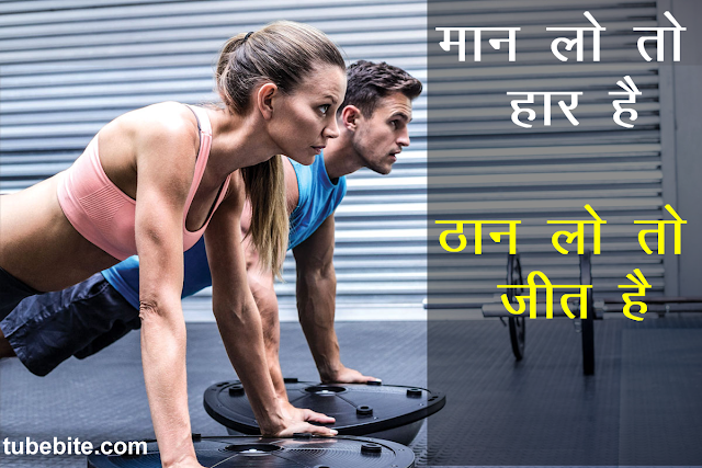 Inspirational Quotes Inspirational Quotes in Hindi with beautiful Images