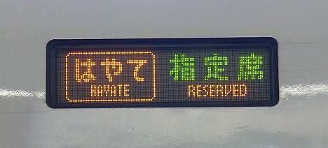 東北新幹線 はやて号 東京行き E2系