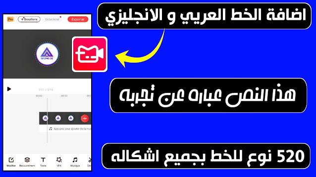 اضافة الخطوط العربية لبرنامج vmix وكتابة النص على الفيديو