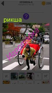 по дороге бежит рикша и везет человека 6 уровень 400+ слов 2