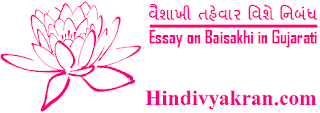 "Gujarati Essay on ""Baisakhi Festival"", ""વૈશાખી તહેવાર વિશે નિબંધ"" for Students"