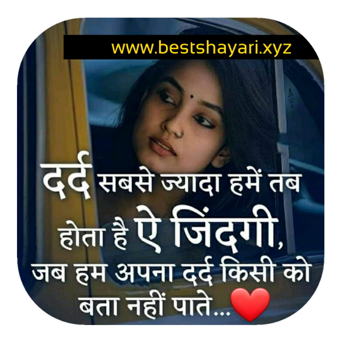 Sad Shayari | sad love shayari |20+ Most sad shayari in hindi