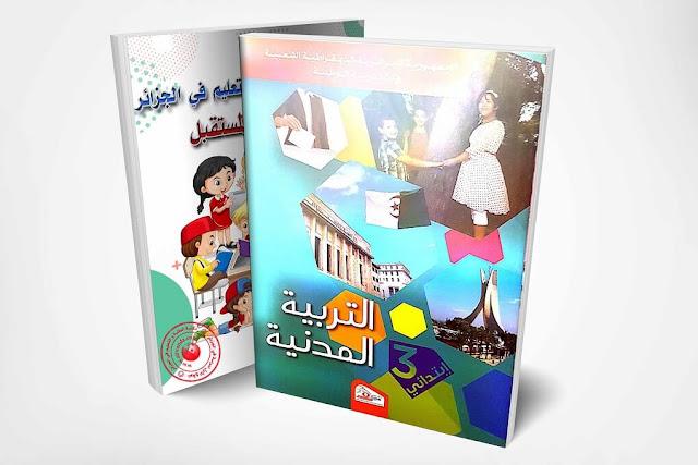 تحميل كتاب التربية المدنية  السنة الثالثة إبتدائي الجيل الثاني الطبعة الجديدة