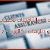 توظيفات في التأمينات لأصحاب الإجازة و دبلومات بكالوريا +2