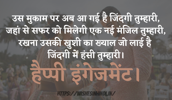 Best Engagement Wishes In Hindi