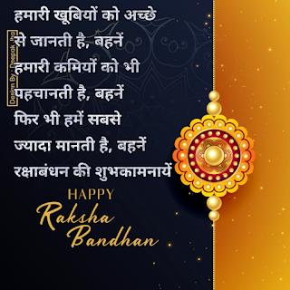 Raksha Bandhan Shayari Wallpaper & Photo