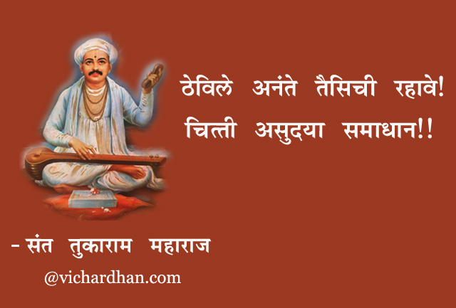 tukaram maharaj quotes, sant tukaram famous quotes in marathi
