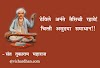 10 Top Famous Tukaram Maharaj Quotes in Marathi with Images