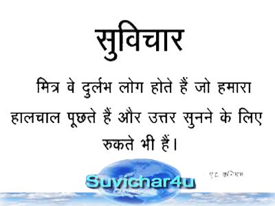Mitr we durlabh log hote hain jo hamara haalchaal poochhaten aur uttar sunane ke liye rookate bhi hain.