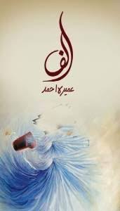Alif by Umera Ahmed novel pdf free download