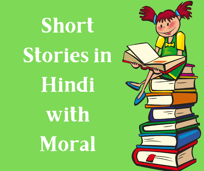 Top 11 Short Stories in Hindi with Moral Values 2020 हिंदी में