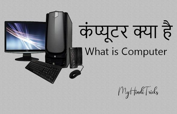 computer-kya-hai