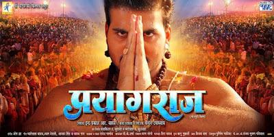 Prayagraj Bhojpuri Movie