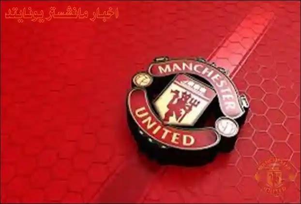 اخبار مانشستر يونايتد,اخبار مانشستر يونايتد اليوم,مانشستر يونايتد,مانشستر يونايتد اليوم,مانشستر يونايتد مباشر,ملخص مانشستر يونايتد,تحليل مانشستر يونايتد,فوز مانشستر يونايتد,اهداف مانشستر يونايتد,مباراة مانشستر يونايتد,مباريات مانشستر يونايتد,مياراة مانشستر يونايتد,ماتش مانشستر يونايتد,مانشستر يونايتد 2021,لاعبين مانشستر يونايتد,مانشيستر يونايتد,مان يونايتد,مان يونايتد اليوم,سانشو مانشستر يونايتد,سوق انتقالات مانشستر يونايتد,مدرب مانشستر يونايتد,اخر اخبار مانشستر يونايتد,سولشاير مانشستر يونايتد