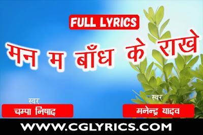 Man Ma Bandh Ke Rakhe Hav Lyrics - मन म बाँध के राखे हावव Chhattisgarhi Lyrics