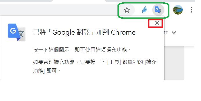 電腦101: Chrome教學3-擴充Chrome的google翻譯1090503