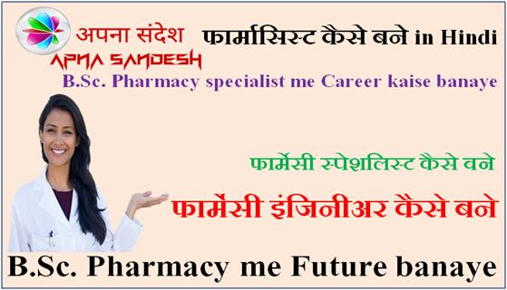 B.Sc Pharmacy specialist me Career - Pharmacist kaise bane in Hindi