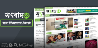 Songbad52 - Professional Bangla Newspaper Blogger Template Free Download