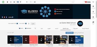قناة الزيرو ويب سكول Elzero Web School