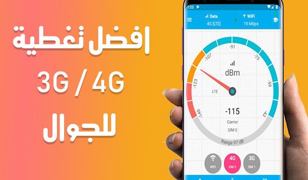 طريقة الحصول على افضل تغطية 3G / 4G للجوال
