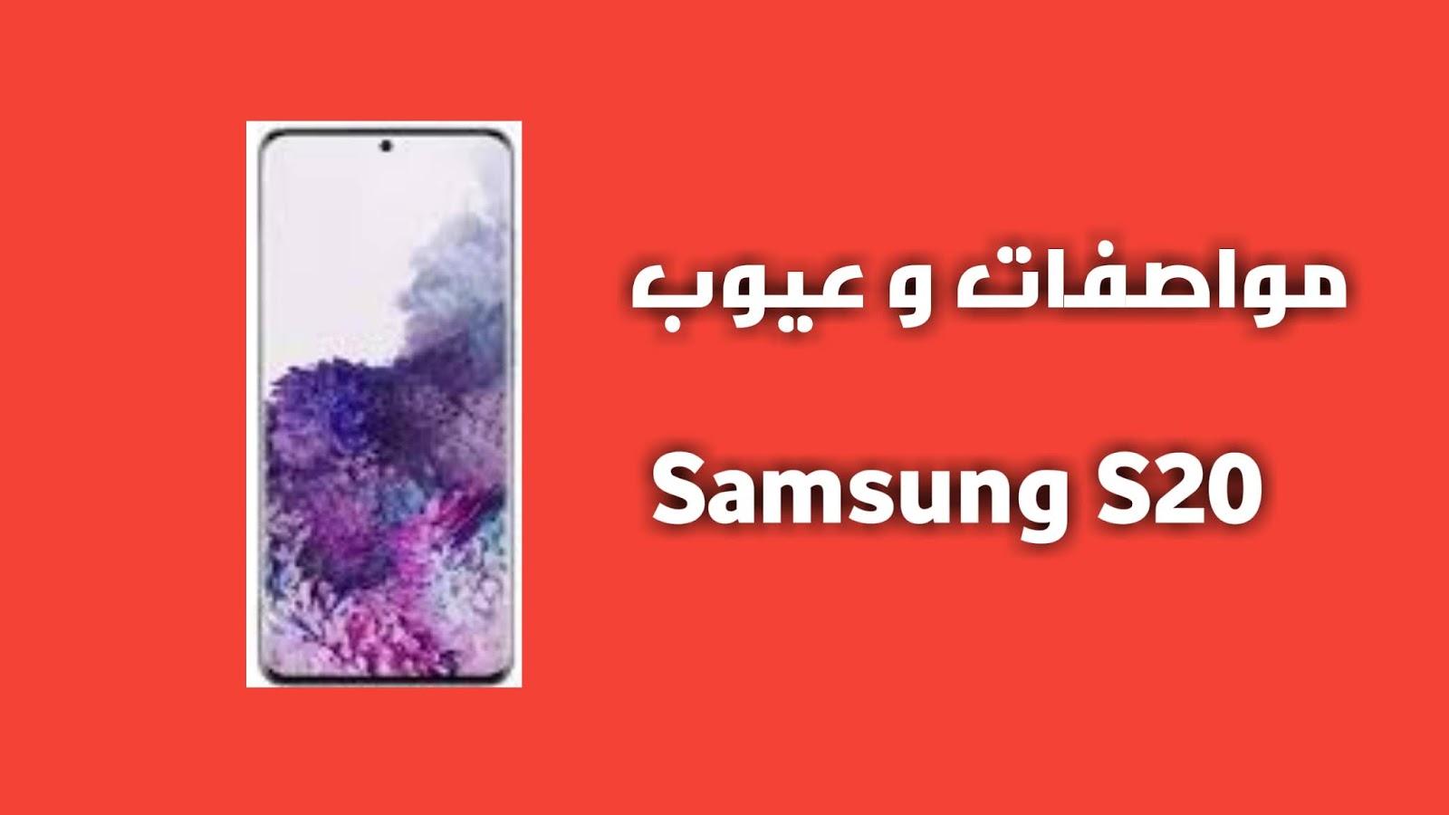 سعر ومواصفات Samsung Galaxy S20  والمميزات والعيوب