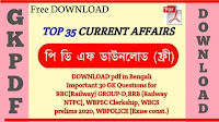 Top 35 Current Affairs in Bengali