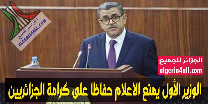 الوزير الأول يمنع الاعلام حفاظا على كرامة الجزائريين , الوزير الأول عبد العزيز جراد يمنع المسؤولين من الترويج الإعلامي لعمليات توزيع التبرعات -الجزائر.
