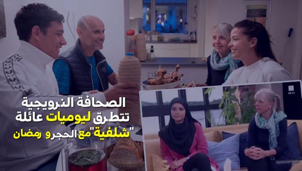 """بالفيديو .. الصحافة النرويجية تتطرق ليوميات عائلة """"شلفية"""" مع الحجر الصحي ورمضان"""